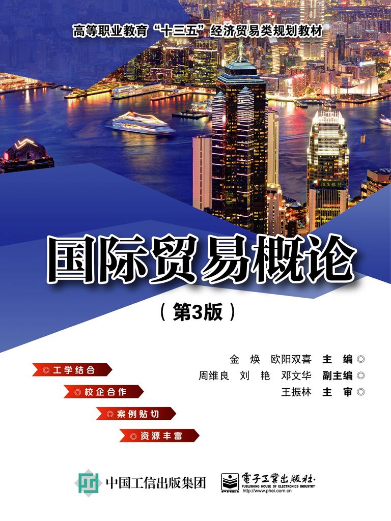 国际贸易概论(第3版)