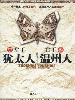货币战争3:左手犹太人,右手温州人