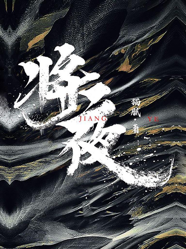 将夜(全集)
