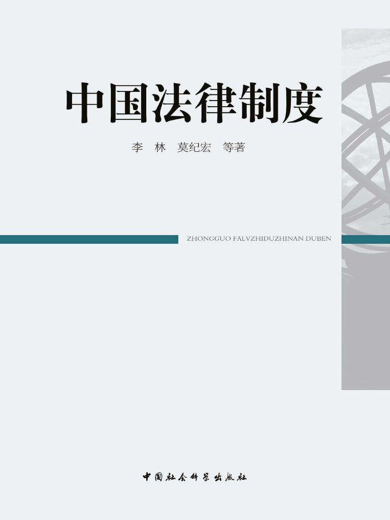 中国法律制度