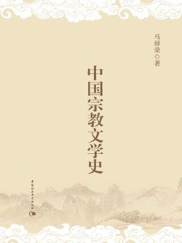 中国宗教文学史