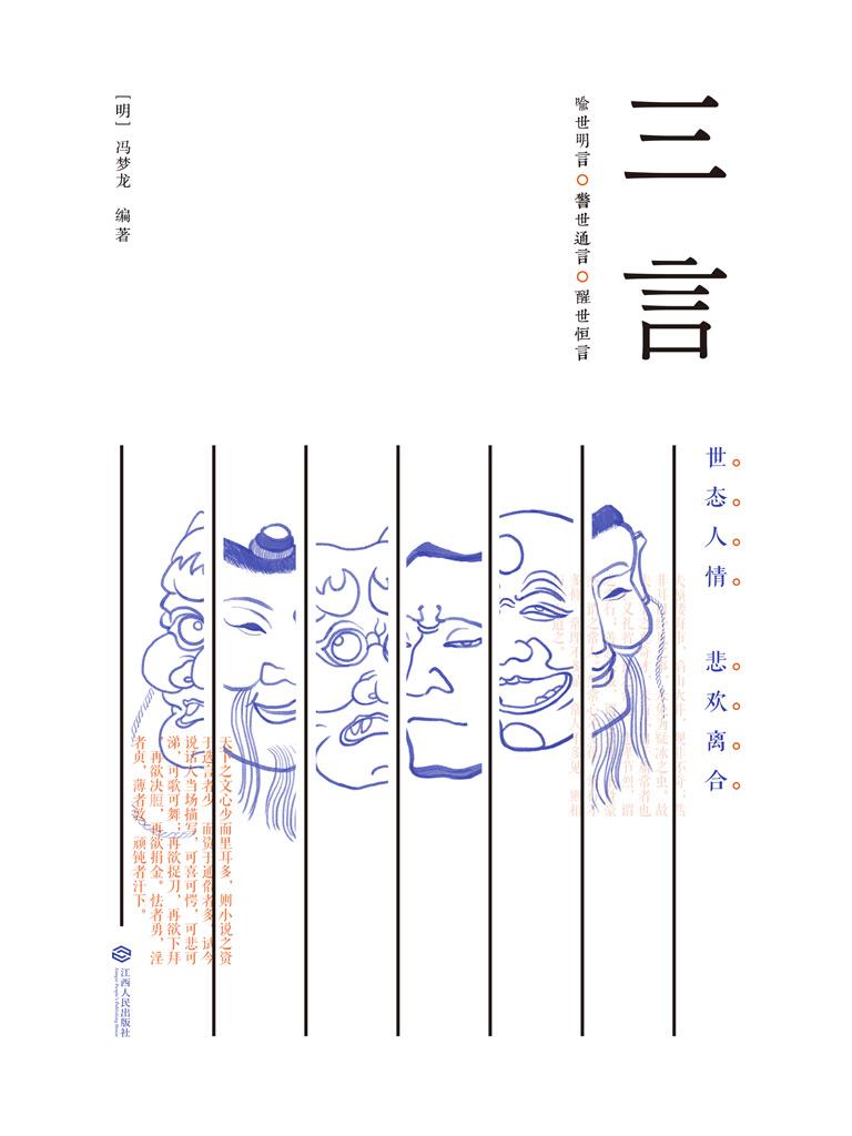 三言(果麦经典)