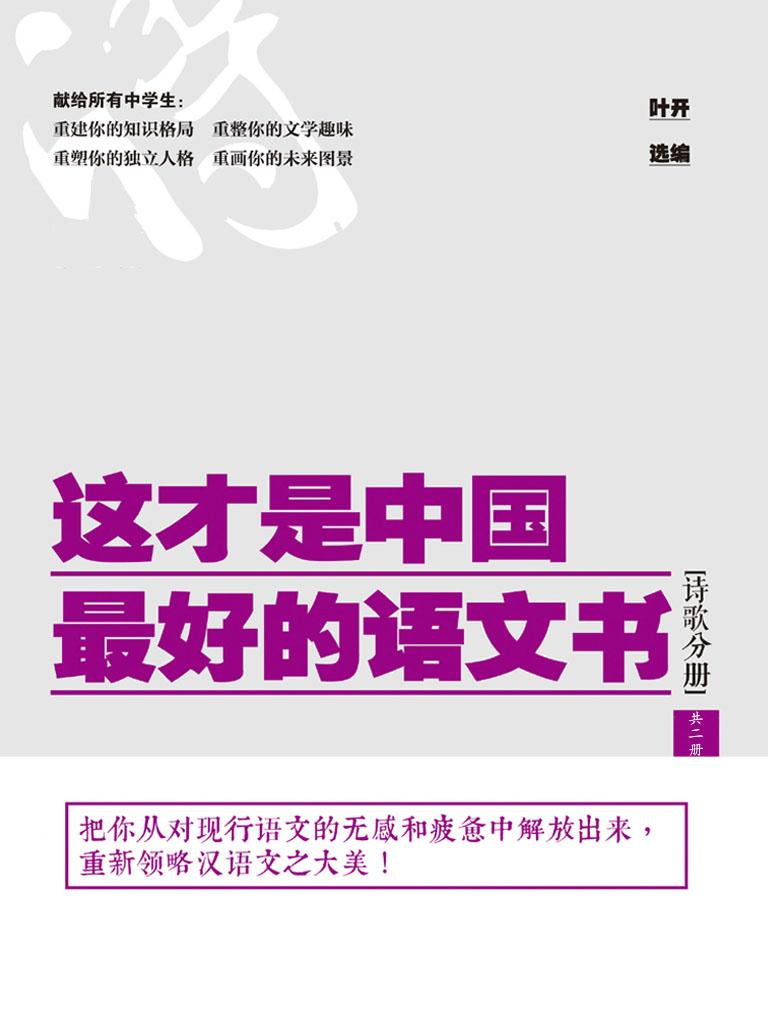 这才是中国最好的语文书(诗歌分册 共二册)