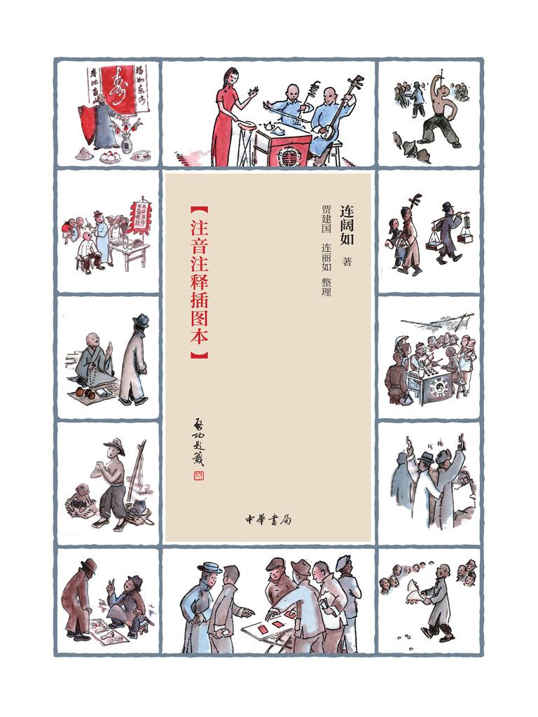 江湖丛谈(注音注释插图本)