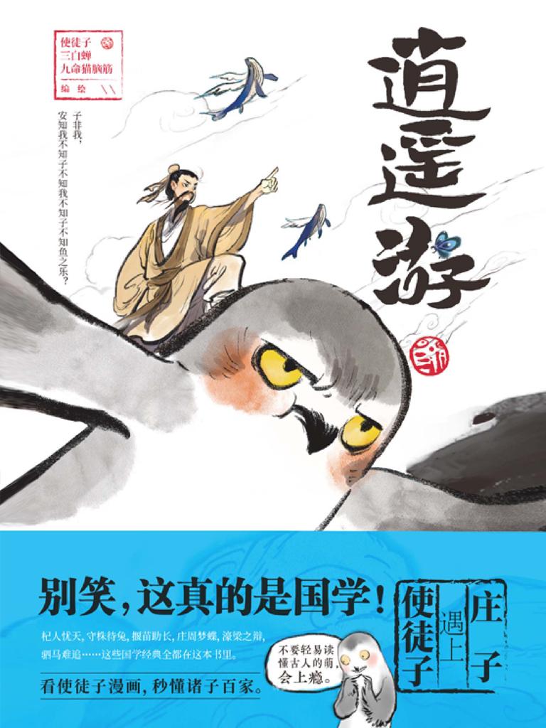 逍遥游(漫画)