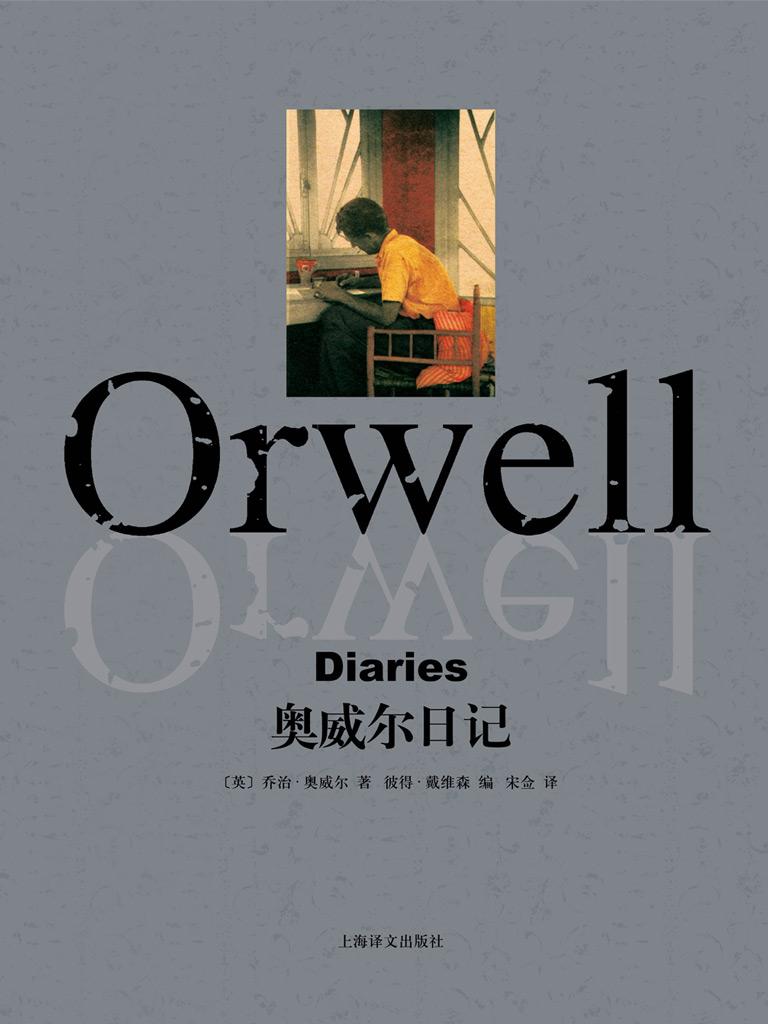 奥威尔日记(译文版)