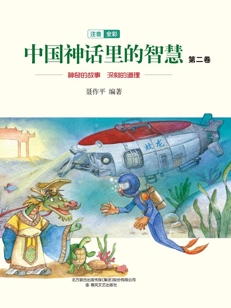中国神话里的智慧:第二卷