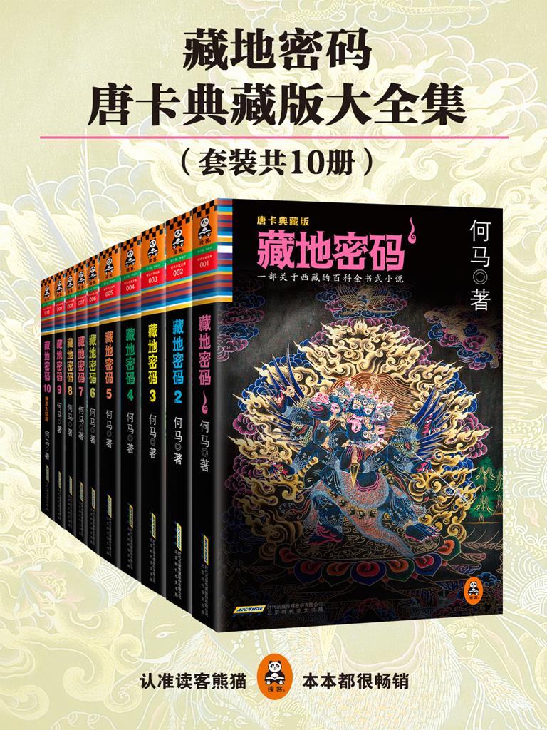 藏地密码珍藏版大全集(全10册)