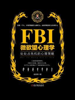 FBI微欲望心理学