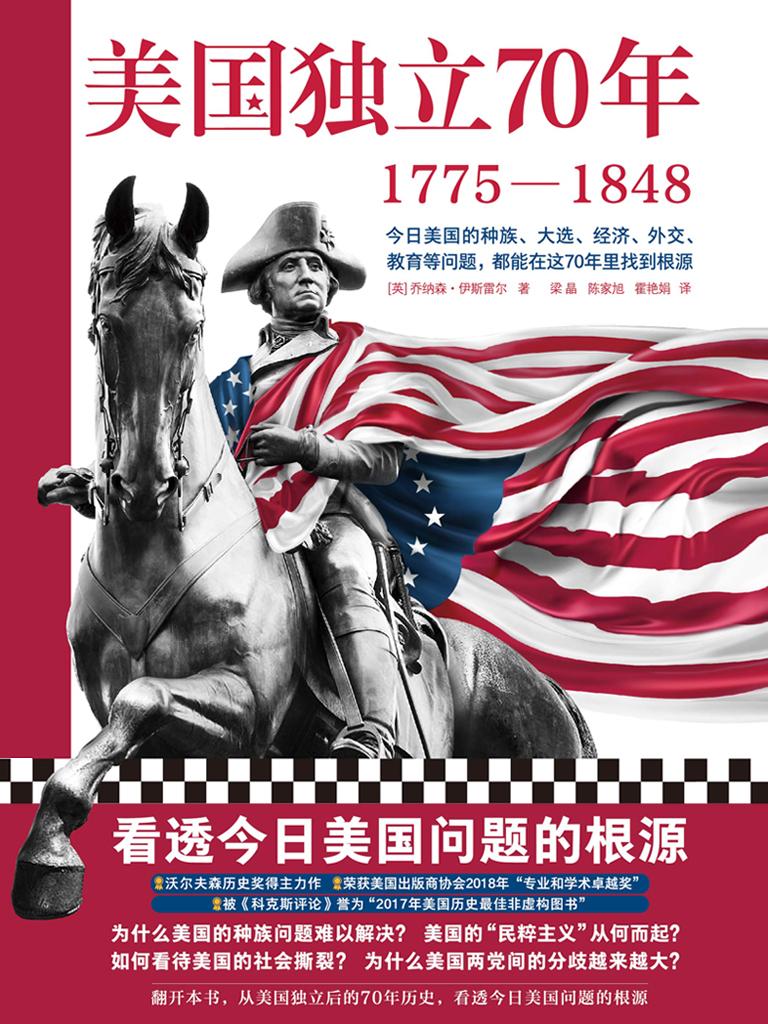 美国独立70年:1775—1848