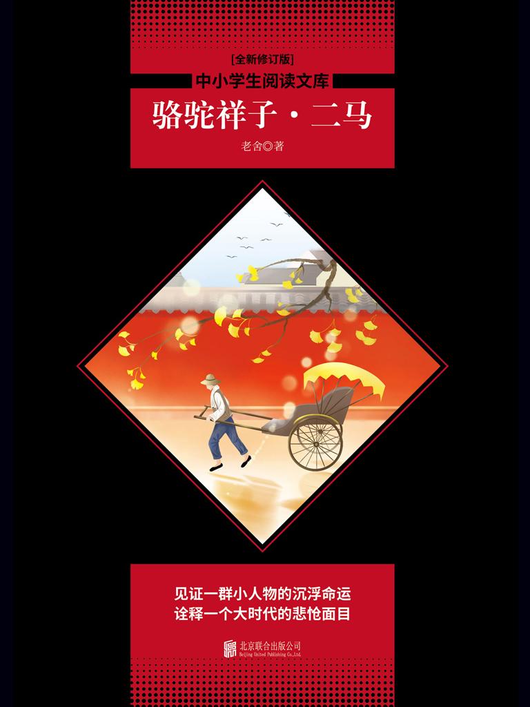骆驼祥子(中小学生必读丛书)