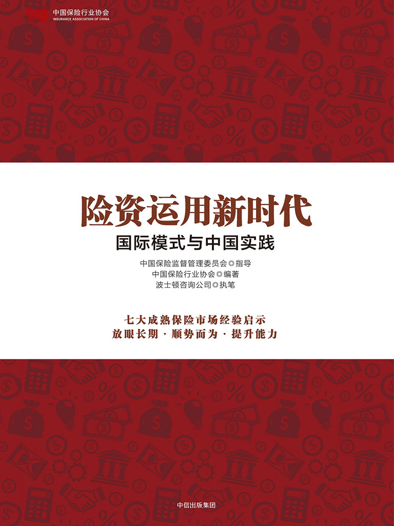 险资运用新时代:国际模式与中国实践