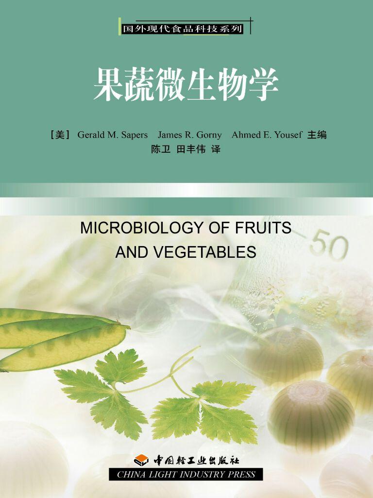 果蔬微生物学