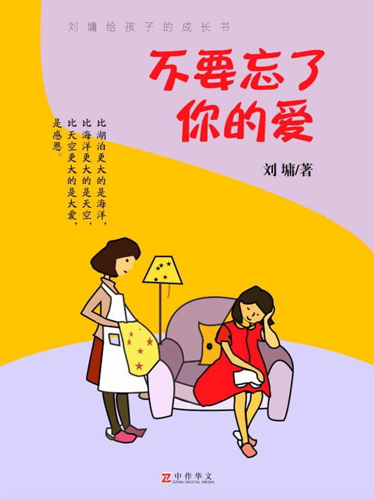 刘墉给孩子的成长书:不要忘了你的爱