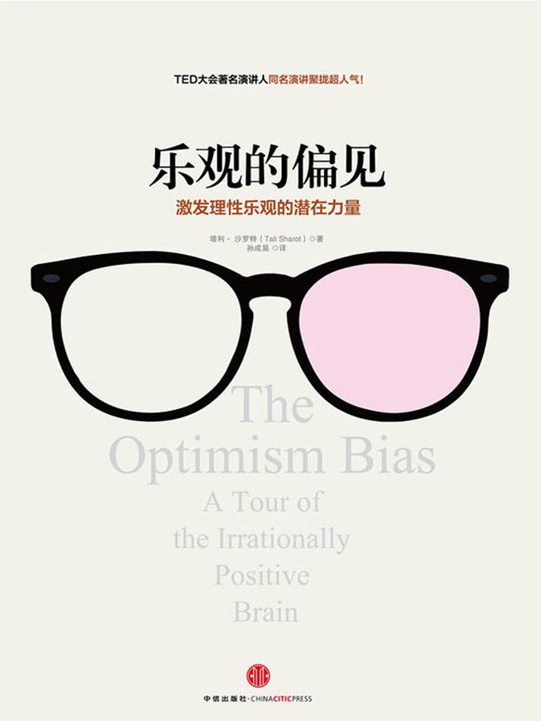 乐观的偏见