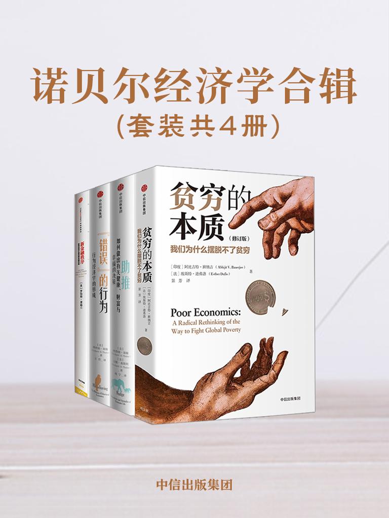 诺贝尔奖经济学合集(共四册)