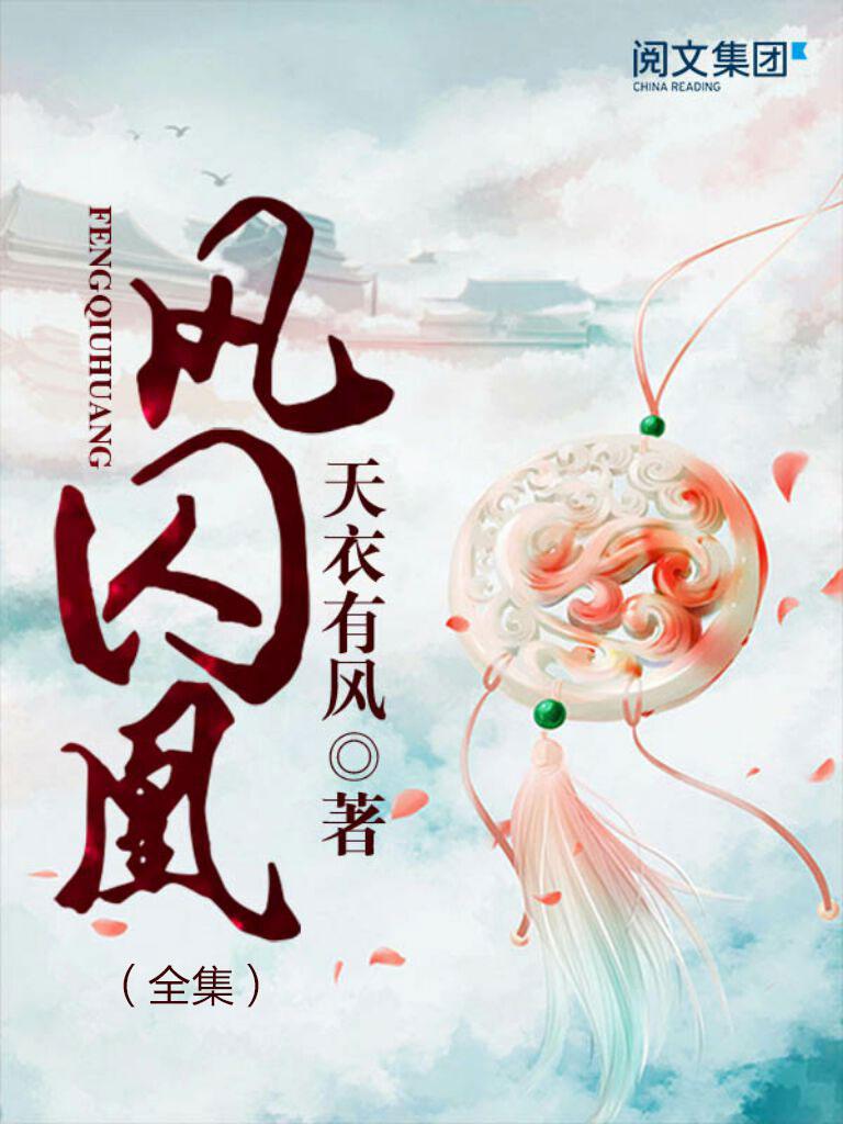 凤囚凰(全集)