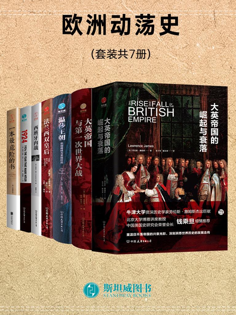 欧洲动荡史(共七册)