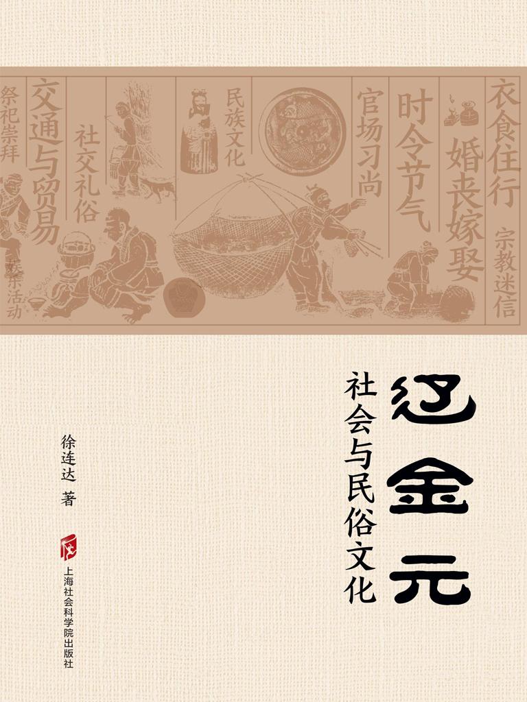 辽金元社会与民俗文化