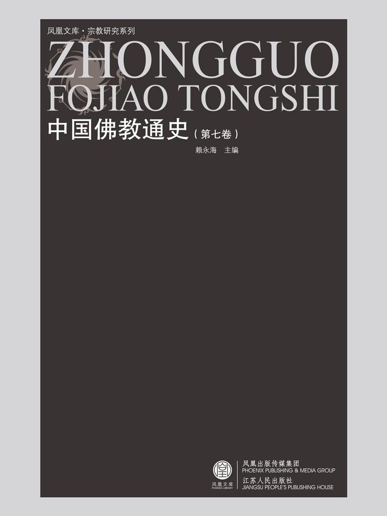 中国佛教通史(第七卷)