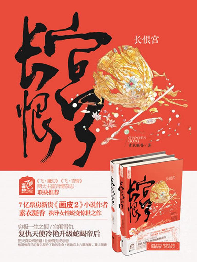 长恨宫(全二册)