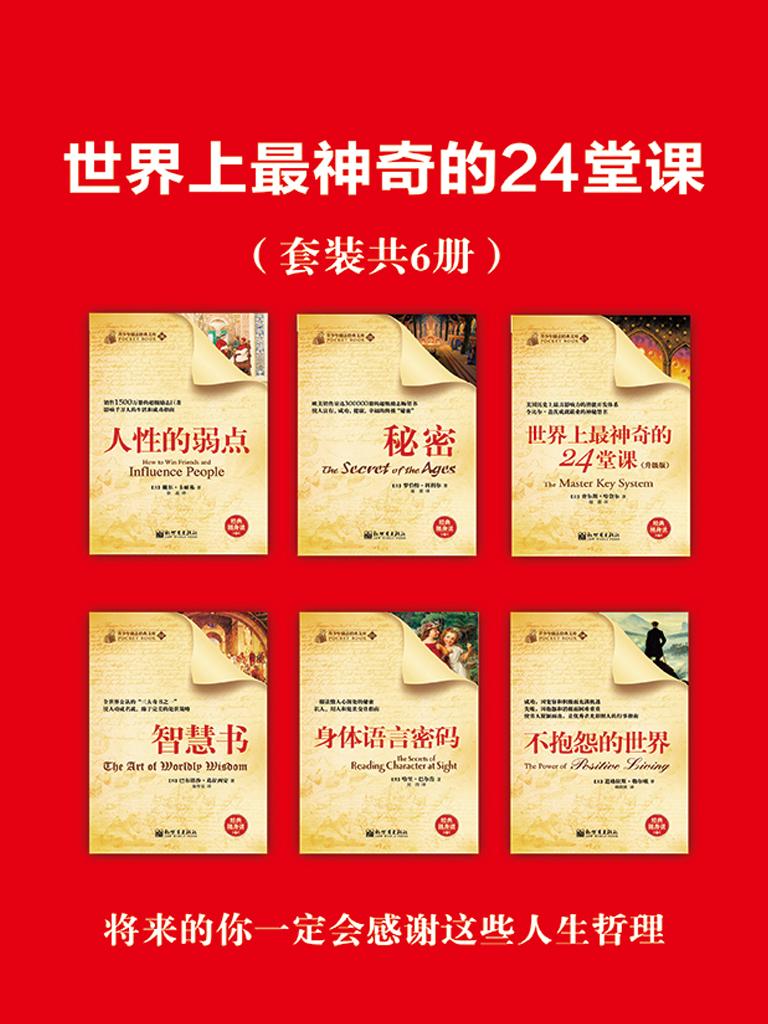 世界上最神奇的24堂课(共6册)