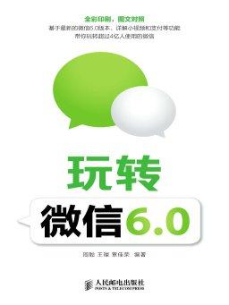 玩转微信6.0