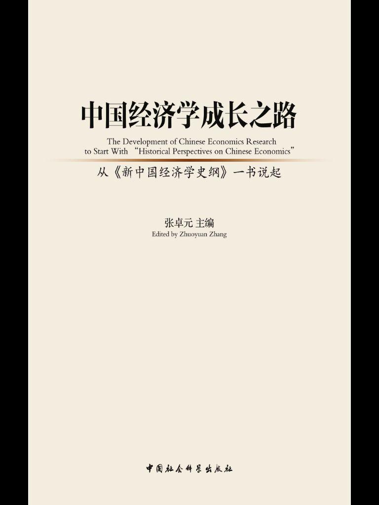 中国经济学成长之路:从《新中国经济学史纲》一书说起