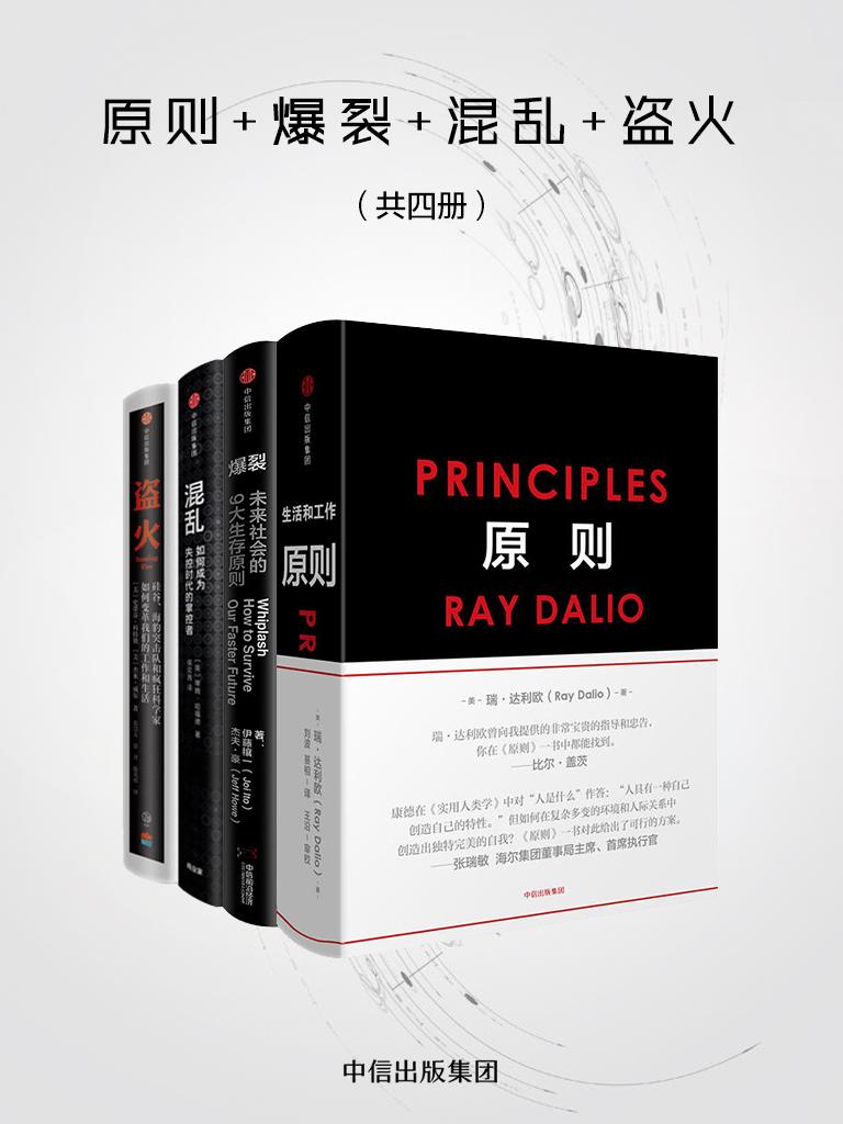 原则+爆裂+混乱+盗火(共四册)