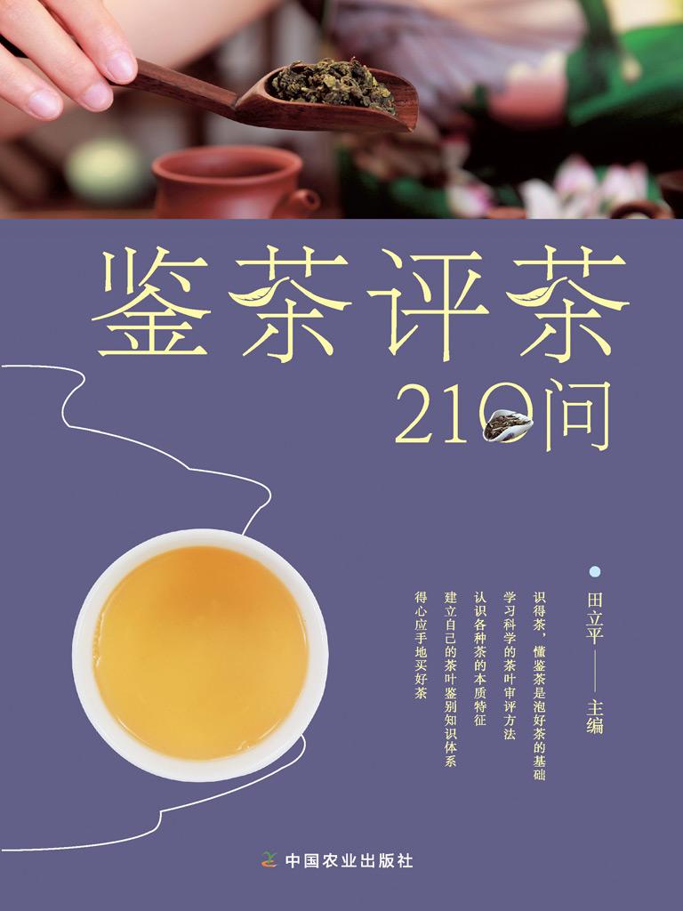 鉴茶评茶210问