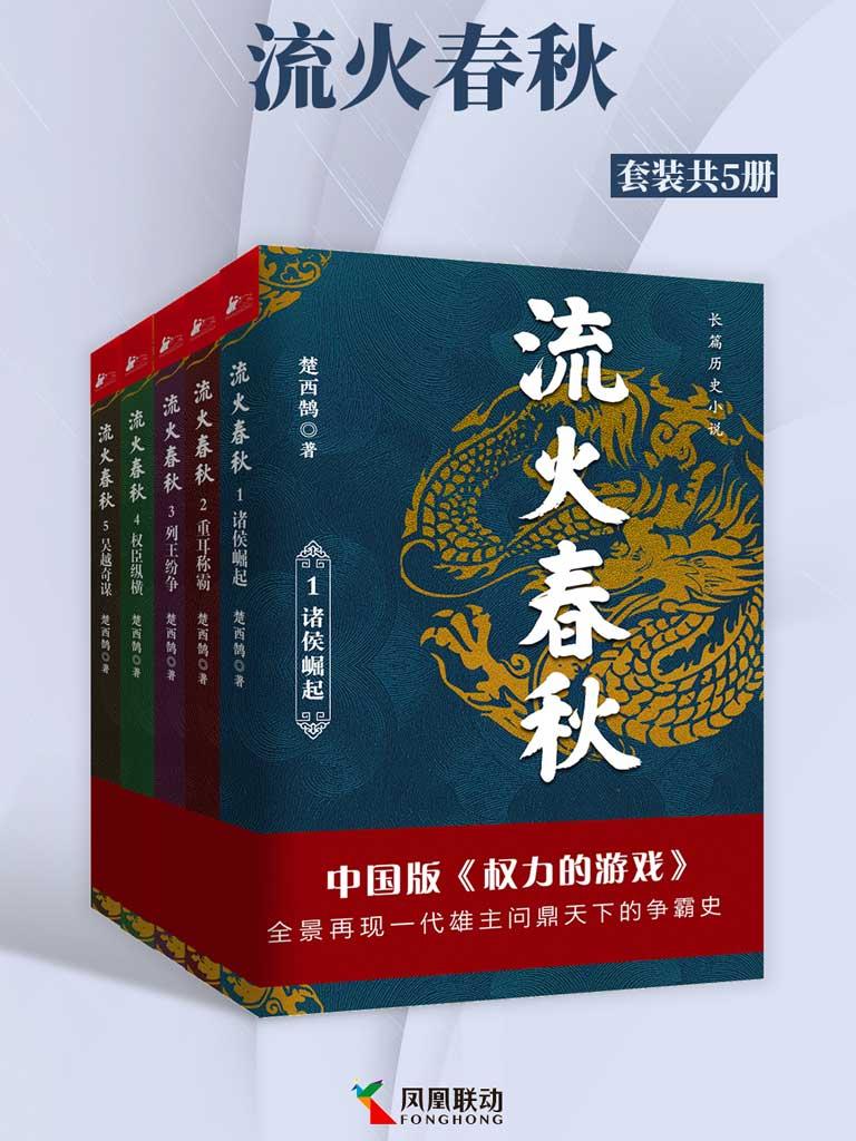 流火春秋(共五册)