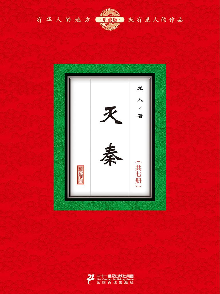 灭秦(共七册)