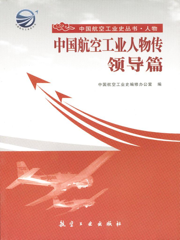 中国航空工业人物传·领导篇 1