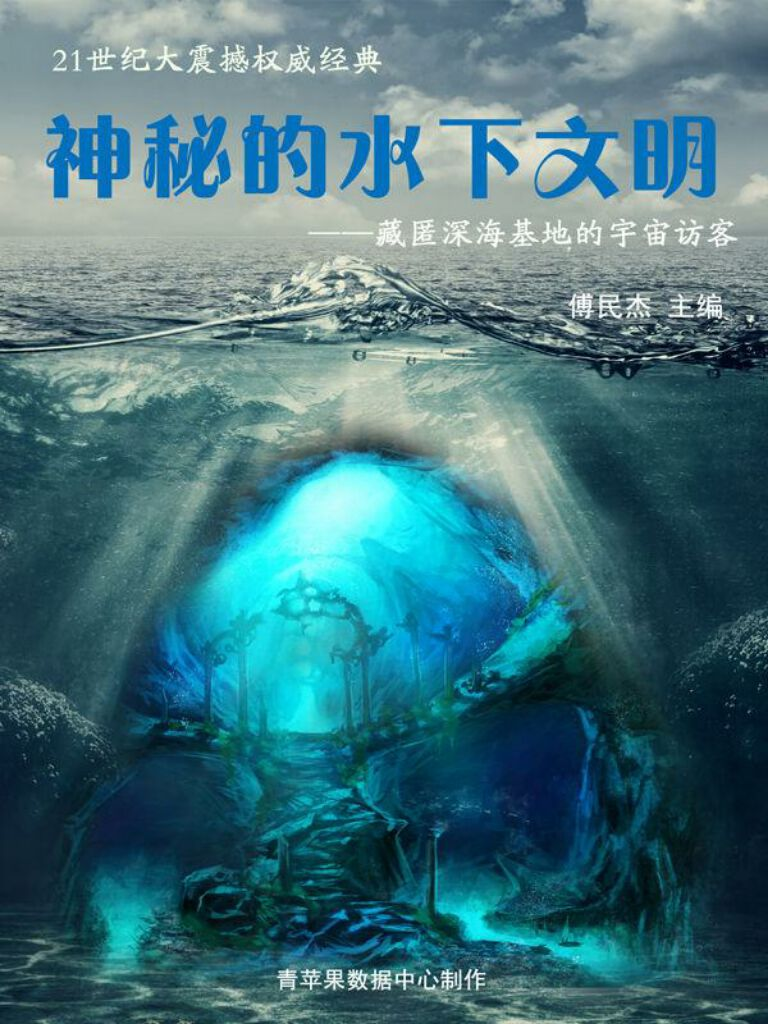神秘的水下文明:藏匿深海基地的宇宙访客