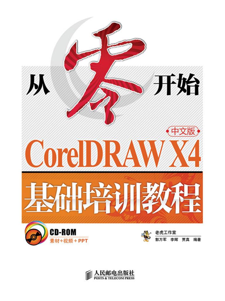 從零開始:CorelDRAW X4中文版基礎培訓教程