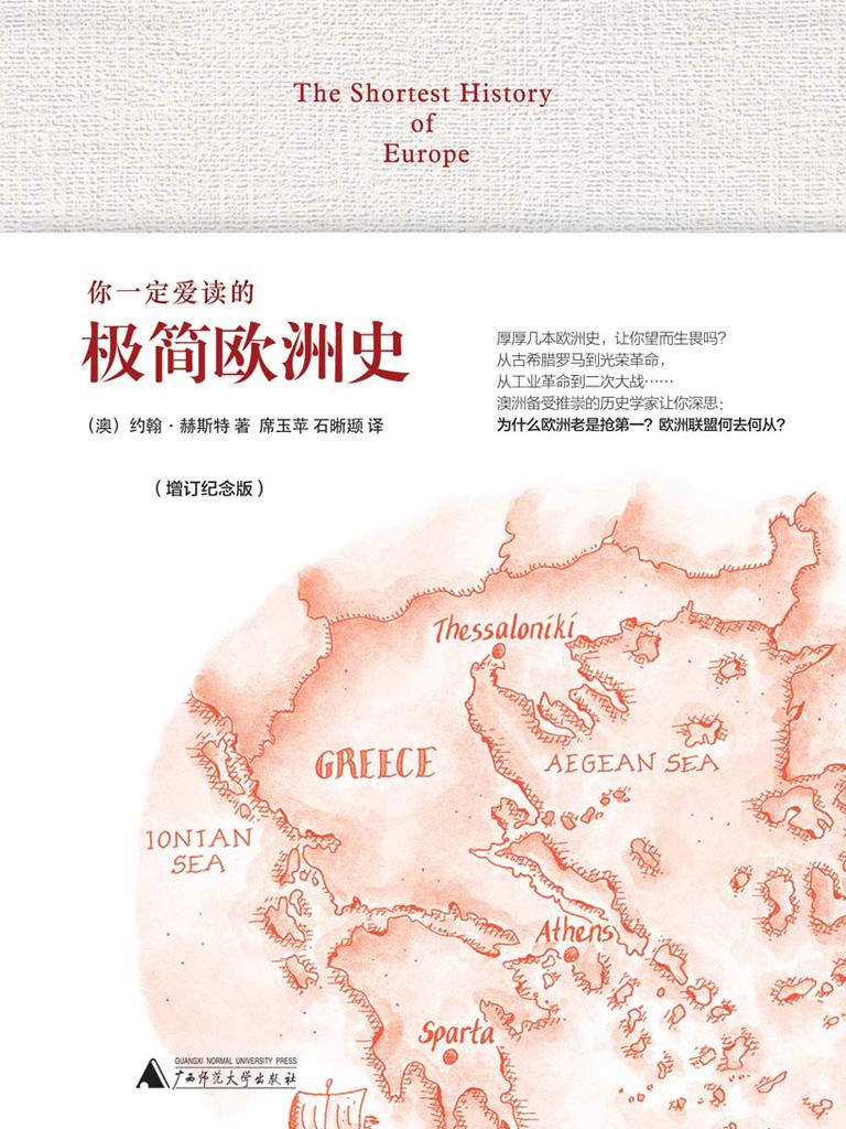 你一定爱读的极简欧洲史(增订纪念版)