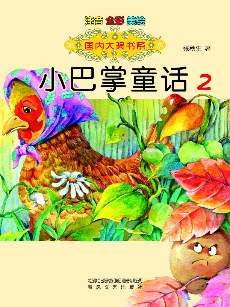小巴掌童话2