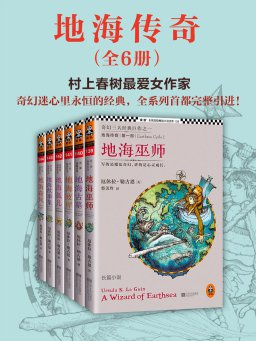 地海传奇六部曲(共六册)