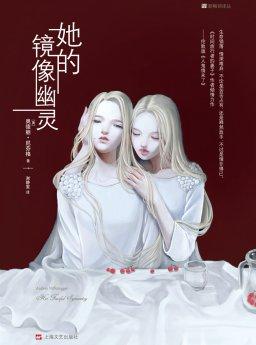 她的镜像幽灵(21新畅销译丛)