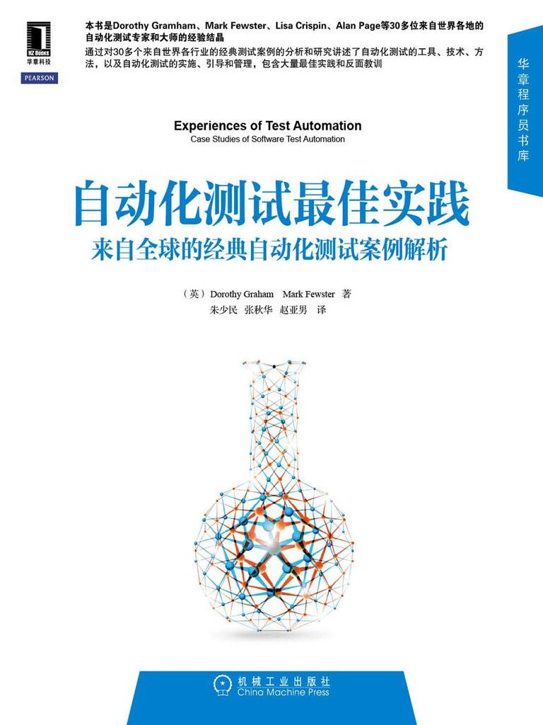 自动化测试最佳实践:来自全球的经典自动化测试案例解析