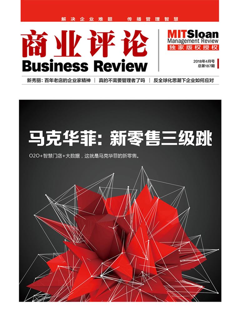 寻找新零售先锋(《商业评论》2018年4月刊)