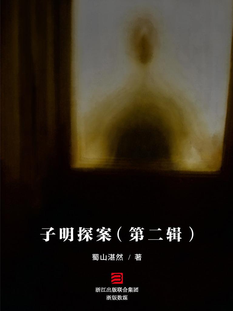 子明探案(第二辑 推理罪工场)