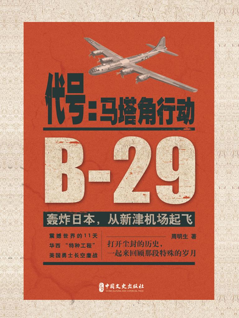 代號:馬塔角行動:B-29轟炸日本,從新津機場起飛