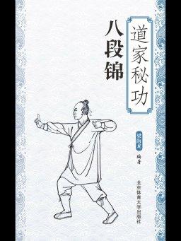 道家秘功八段锦