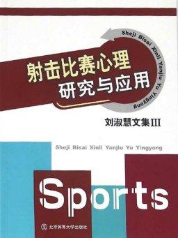 刘淑慧文集Ⅲ:射击比赛心理研究与应用