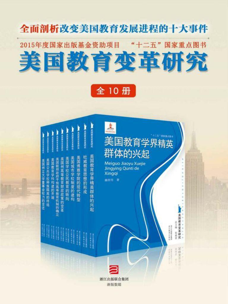 美国教育变革研究(全10册)