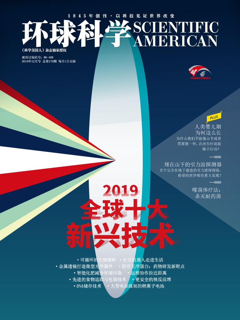 环球科学(2019年12月)
