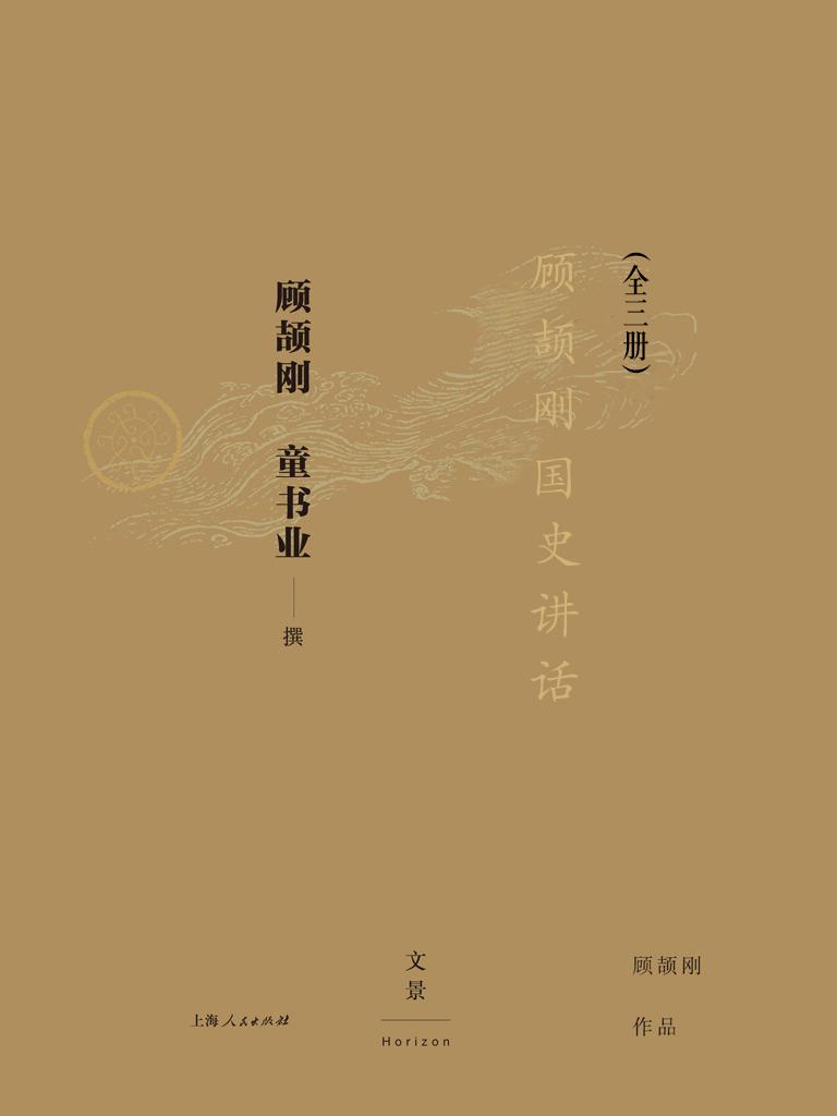顾颉刚国史讲话(全三册)