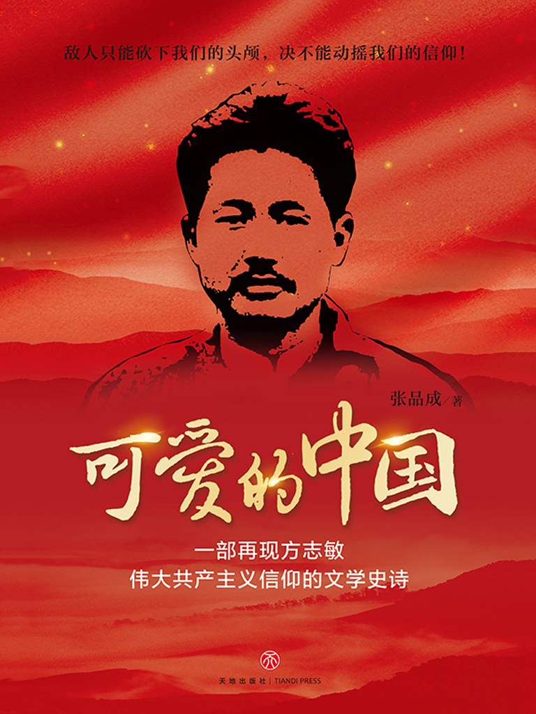 可爱的中国(张品成著)