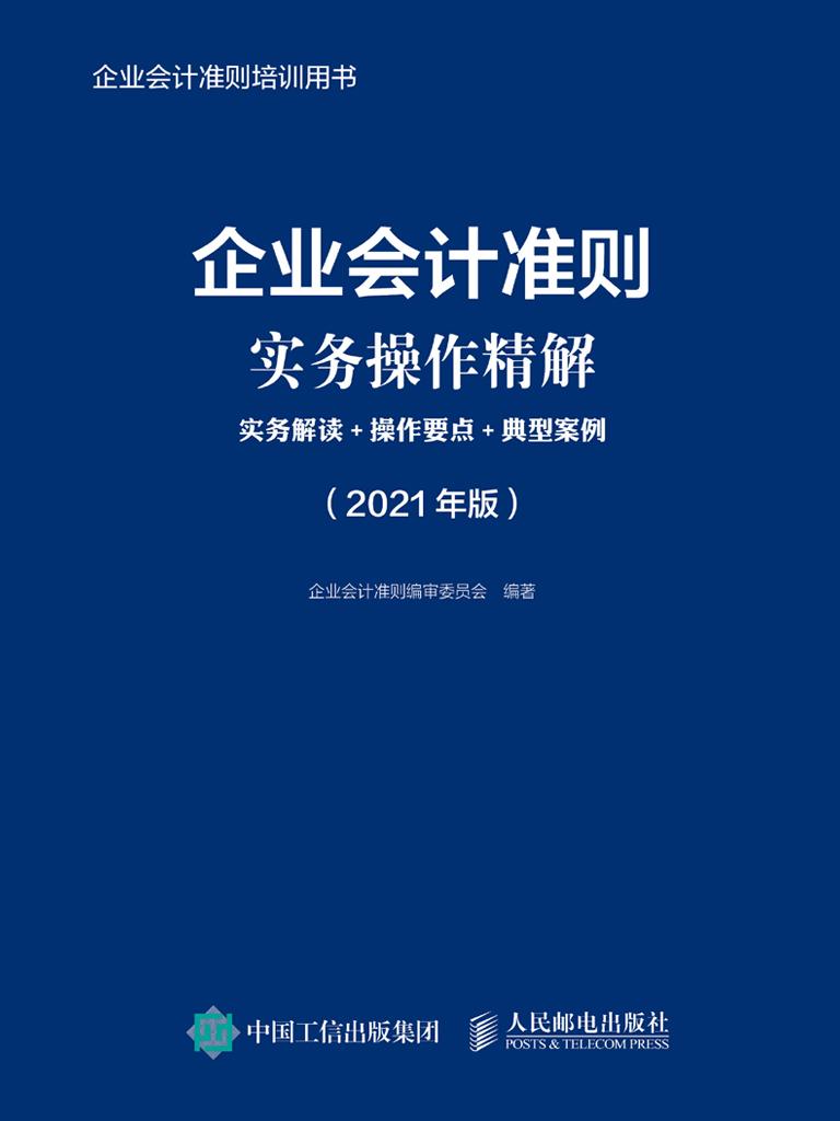 企业会计准则实务操作精解:实务解读+操作要点+典型案例(2021年版)